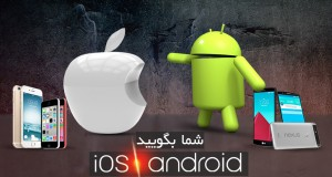 VS_iOS_Android_822
